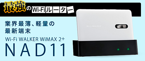 02-20140701-wimax2+01