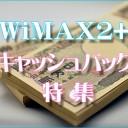 WiMAX 2+キャッシュバックキャンペーン