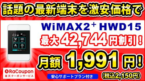 激安WiMAX 2+ ラクーポンWiMAX