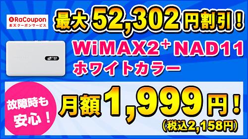 ラクーポンWiMAX WiMAX 2+,